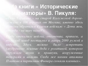 Из книги « Исторические миниатюры» В. Пикуля: «Село Тарутино – на старой Калу