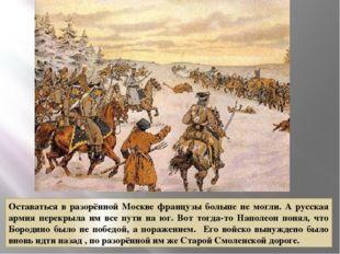 Оставаться в разорённой Москве французы больше не могли. А русская армия пере