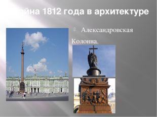 Война 1812 года в архитектуре Александровская Колонна.