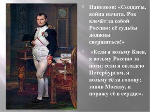 Наполеон: «Солдаты, война начата. Рок влечёт за собой Россию: её судьбы должн