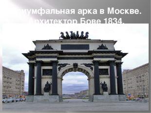 Триумфальная арка в Москве. Архитектор Бове 1834. Скульпторы И. Витали, И. Ти