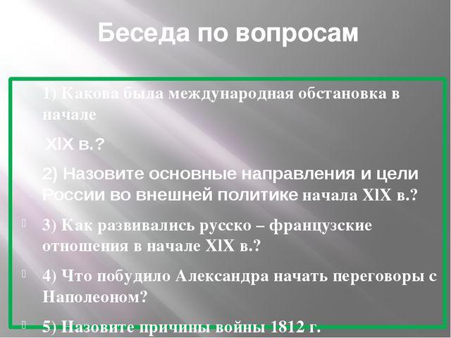 Беседа по вопросам 1) Какова была международная обстановка в начале XlX в.? 2...