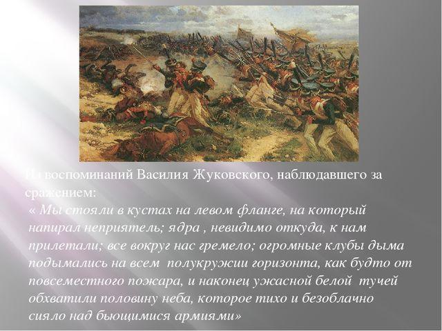 Из воспоминаний Василия Жуковского, наблюдавшего за сражением: « Мы стояли в...