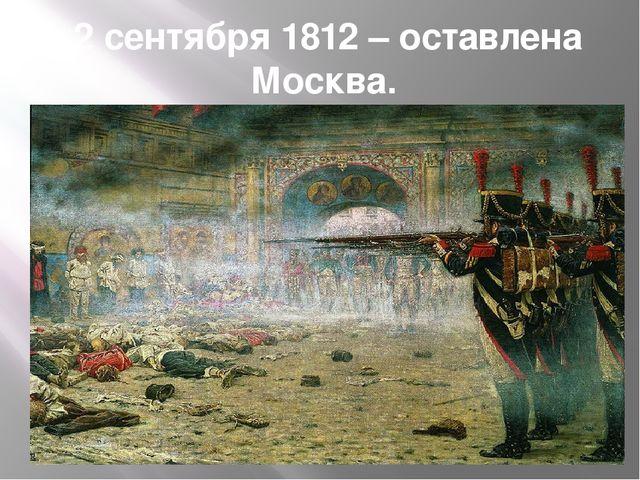 2 сентября 1812 – оставлена Москва. В.Верещагин. В покоренной Москве