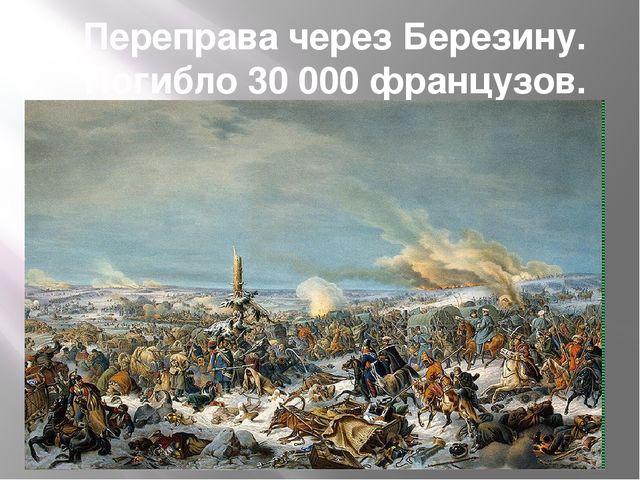 Переправа через Березину. Погибло 30 000 французов.