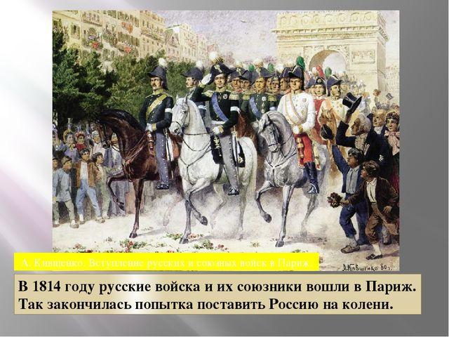 А. Кившенко. Вступление русских и союзных войск в Париж. В 1814 году русские...
