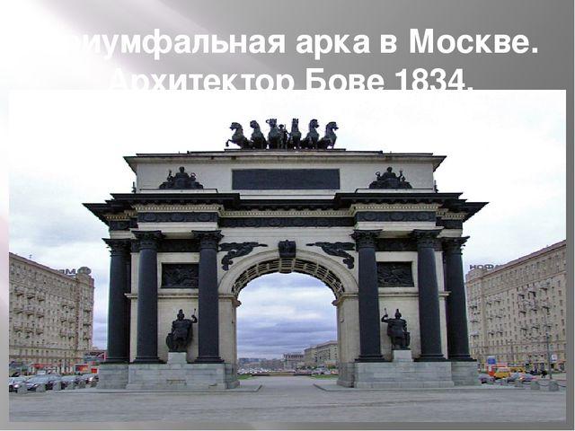 Триумфальная арка в Москве. Архитектор Бове 1834. Скульпторы И. Витали, И. Ти...