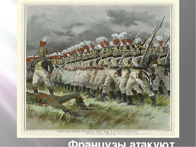 Французы атакуют.