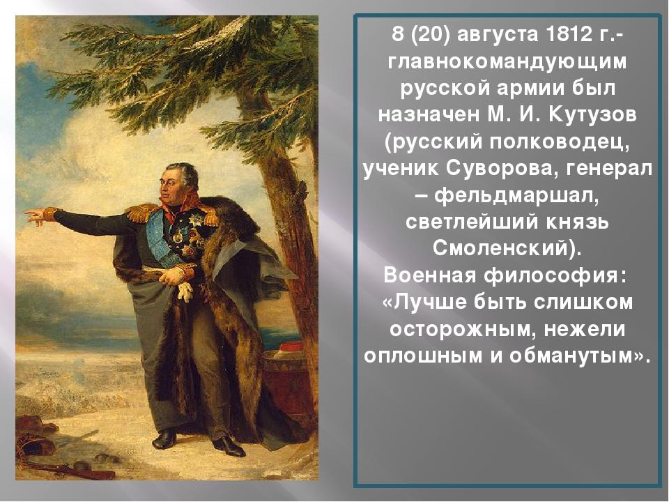 8 (20) августа 1812 г.- главнокомандующим русской армии был назначен М. И. Ку...