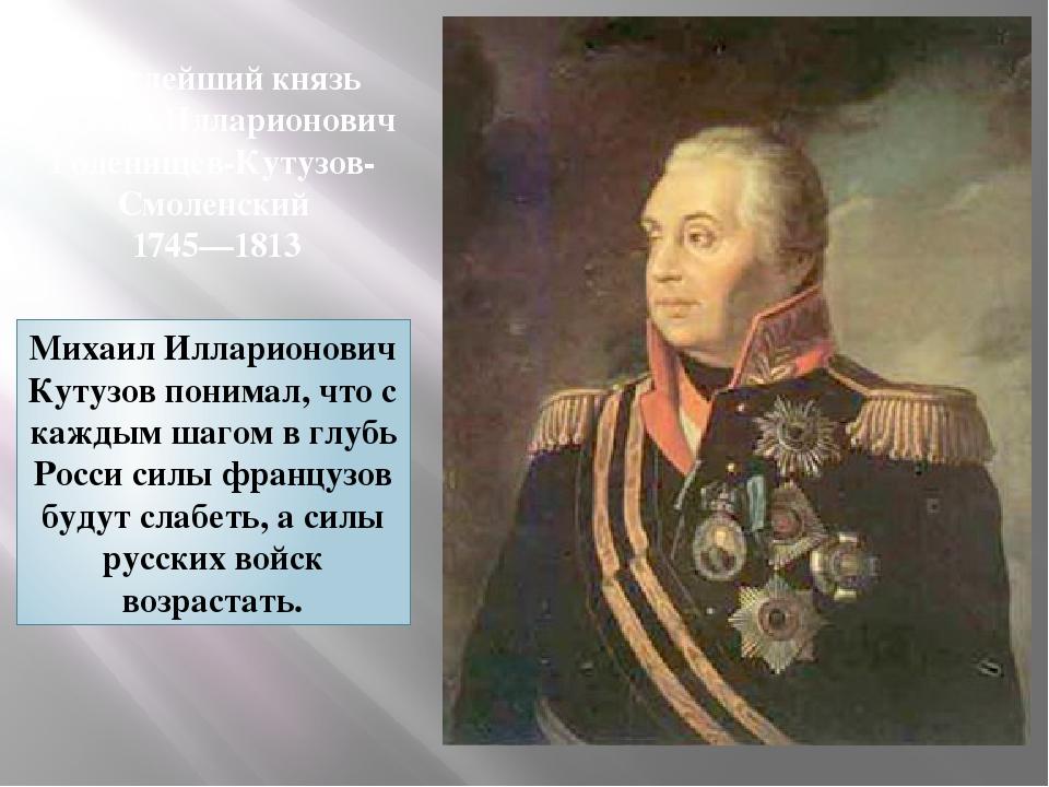 Михаил Илларионович Кутузов понимал, что с каждым шагом в глубь Росси силы фр...