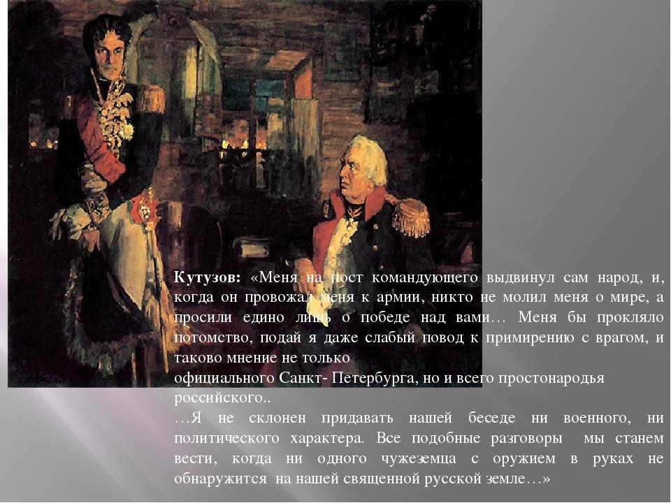 Кутузов: «Меня на пост командующего выдвинул сам народ, и, когда он провожал...