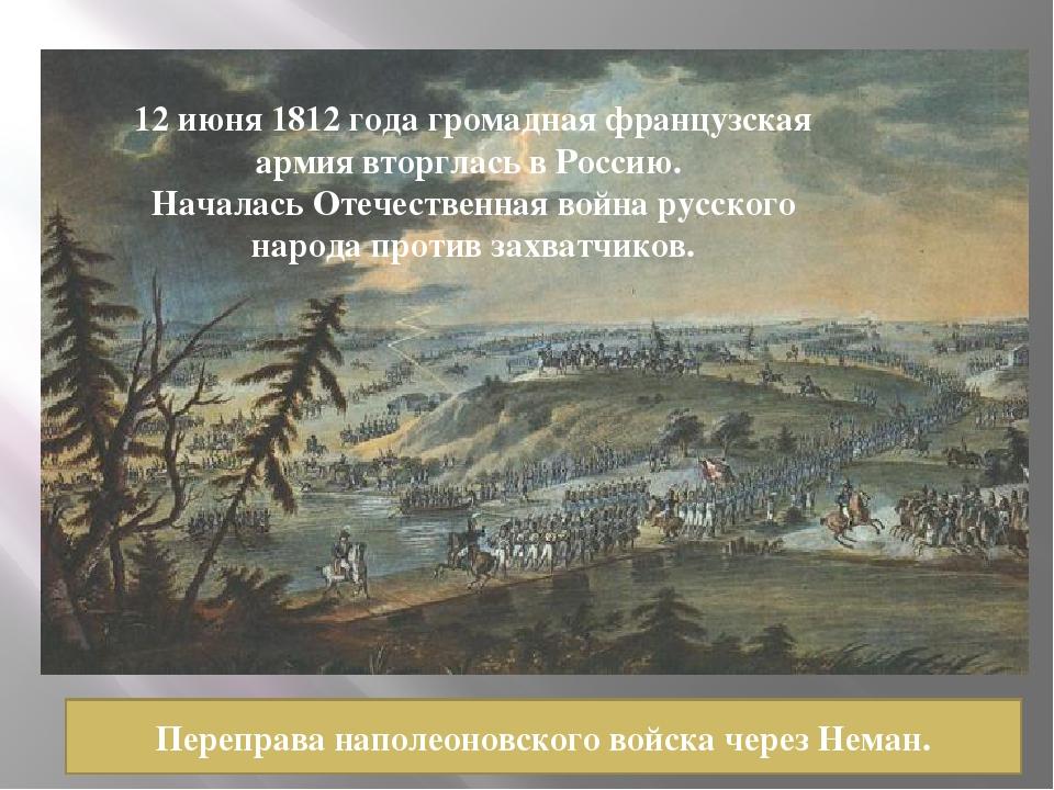 Переправа наполеоновского войска через Неман. 12 июня 1812 года громадная фр...