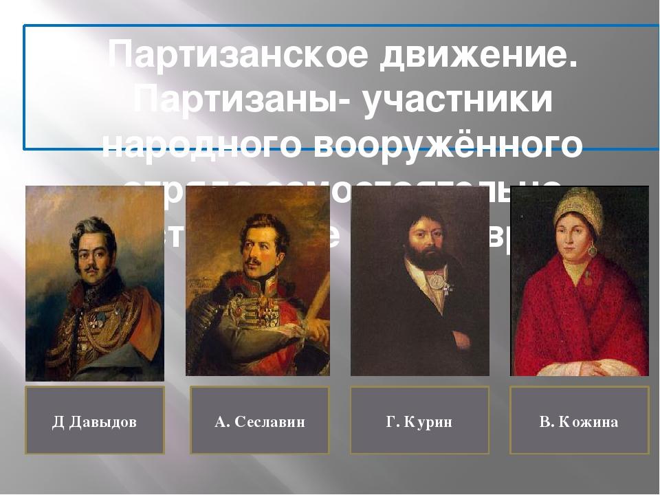 Партизанское движение. Партизаны- участники народного вооружённого отряда сам...