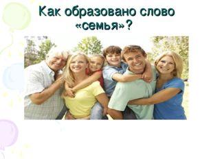 Как образовано слово «семья»?