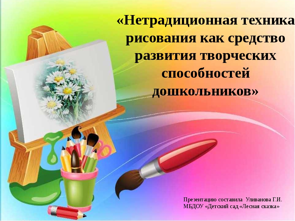 «Нетрадиционная техника рисования как средство развития творческих способност...