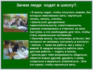Зачем люди ходят в школу?. • В школу ходят, чтобы получать знания, без которы
