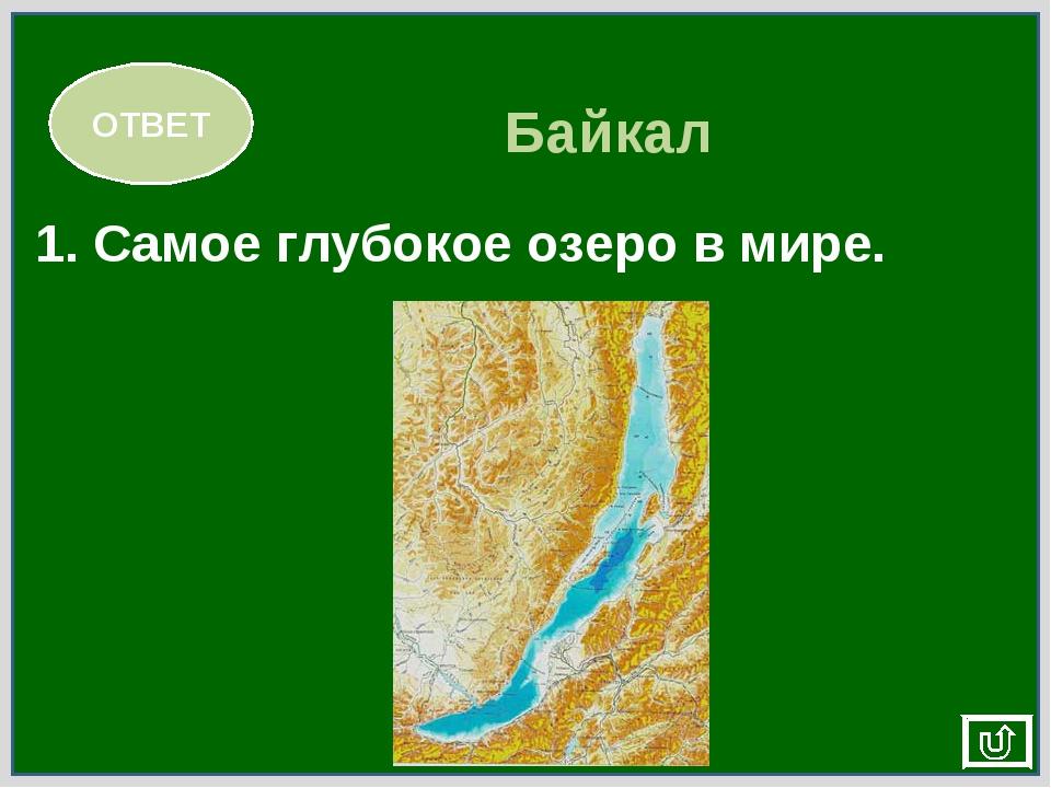 ОТВЕТ Байкал 1. Самое глубокое озеро в мире.