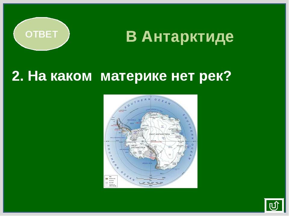 ОТВЕТ В Антарктиде 2. На каком материке нет рек?
