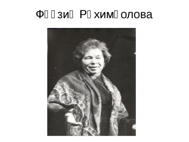 Фәүзиә Рәхимғолова