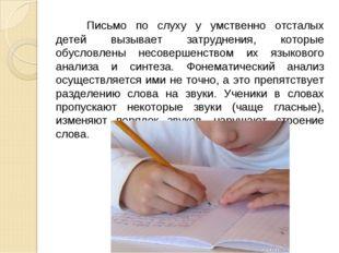 Письмо по слуху у умственно отсталых детей вызывает затруднения, которые обу
