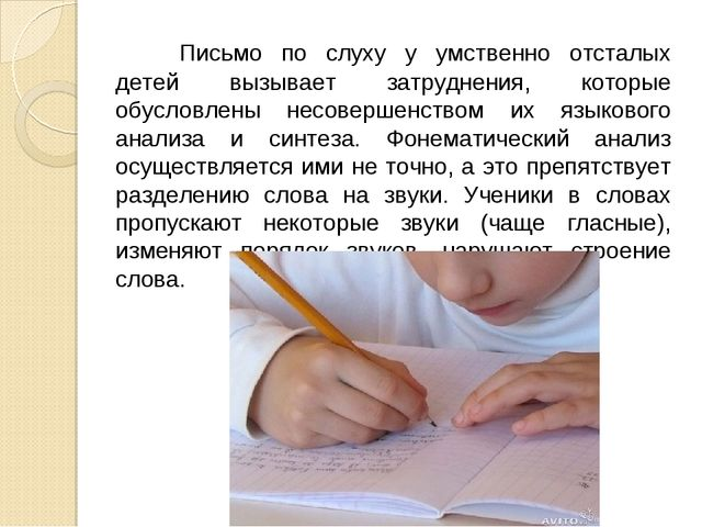 Письмо по слуху у умственно отсталых детей вызывает затруднения, которые обу...