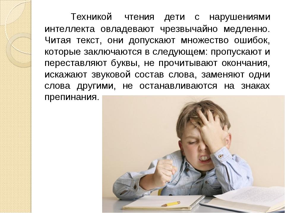 Техникой чтения дети с нарушениями интеллекта овладевают чрезвычайно медлен...