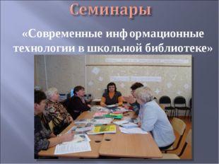 «Современные информационные технологии в школьной библиотеке»
