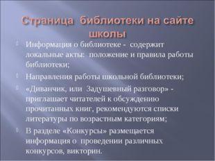 Информация о библиотеке - содержит локальные акты: положение и правила работы