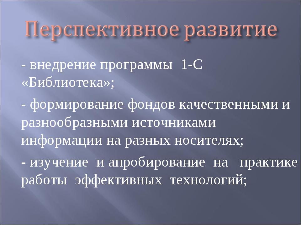 - внедрение программы 1-С «Библиотека»; - формирование фондов качественными...