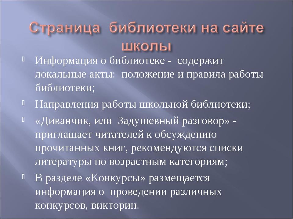 Информация о библиотеке - содержит локальные акты: положение и правила работы...
