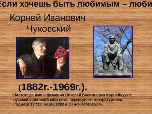 (1882г.-1969г.). Настоящее имя и фамилия Николай Васильевич Корнейчуков, рус