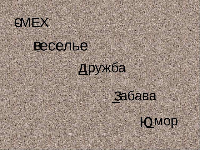 -МЕХ _еселье _ружба _абава _мор с в д з ю
