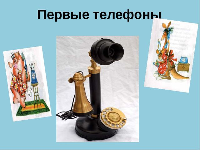 Первые телефоны