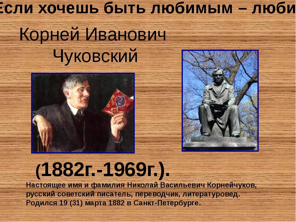 (1882г.-1969г.). Настоящее имя и фамилия Николай Васильевич Корнейчуков, рус...