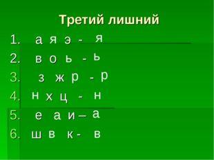 Третий лишний 1. а э - 2. в о - з ж - х ц - е и – ш к - я я ь ь р р н н а а в в
