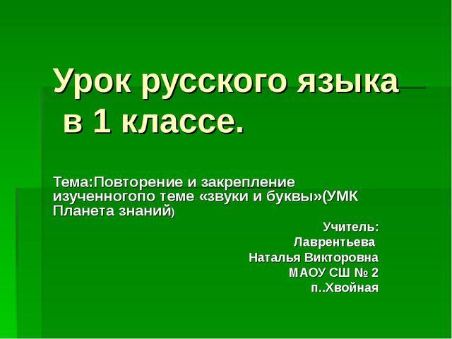Урок русского языка в 1 классе. Тема:Повторение и закрепление изученногопо те...