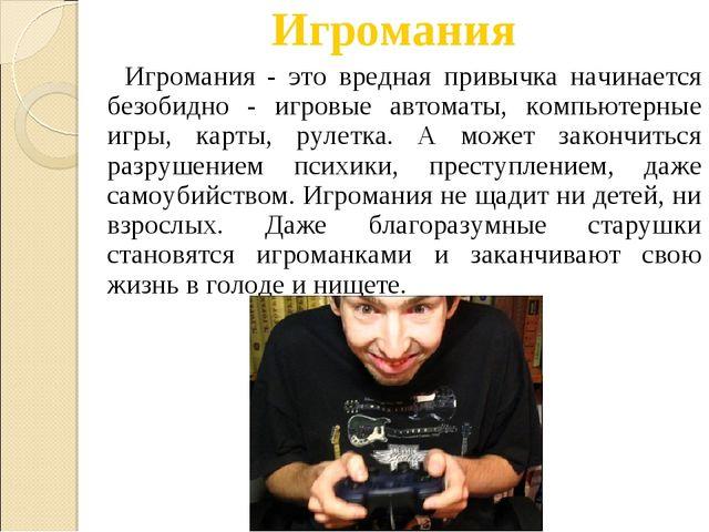 Игромания Игромания - это вредная привычка начинается безобидно - игровые авт...