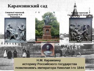 Н.М. Карамзину историку Российского государства повелениемъ императора Никола
