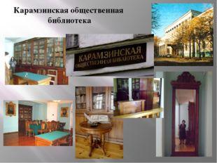 Карамзинская общественная библиотека
