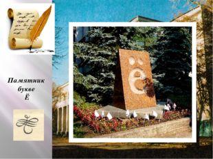 Памятник букве Ë