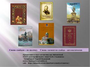 Презентация и текст составлены зав. библиотекой МАОУ многопрофильного лицея №
