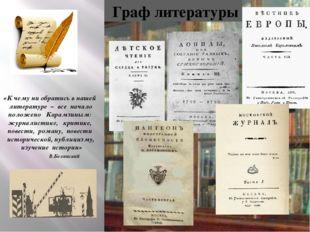 «К чему ни обратись в нашей литературе – все начало положено Карамзиным: журн
