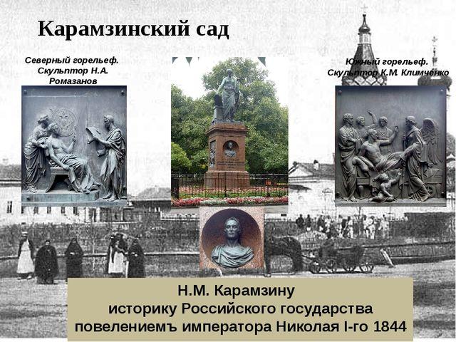 Н.М. Карамзину историку Российского государства повелениемъ императора Никола...