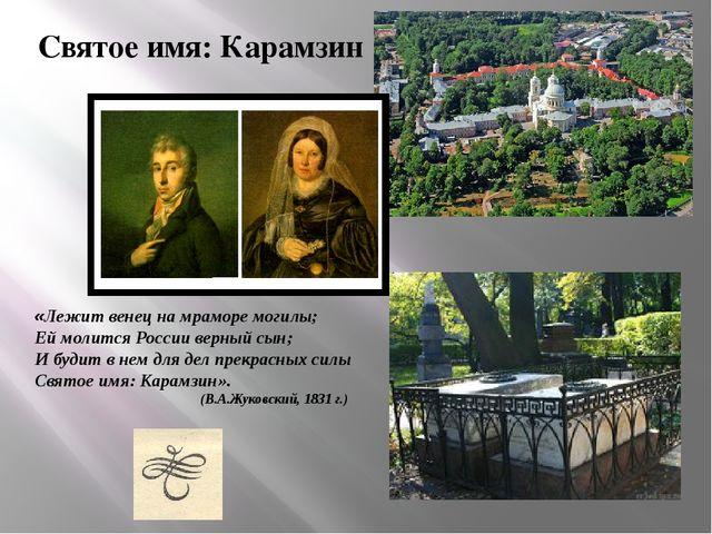 Святое имя: Карамзин «Лежит венец на мраморе могилы; Ей молится России верны...