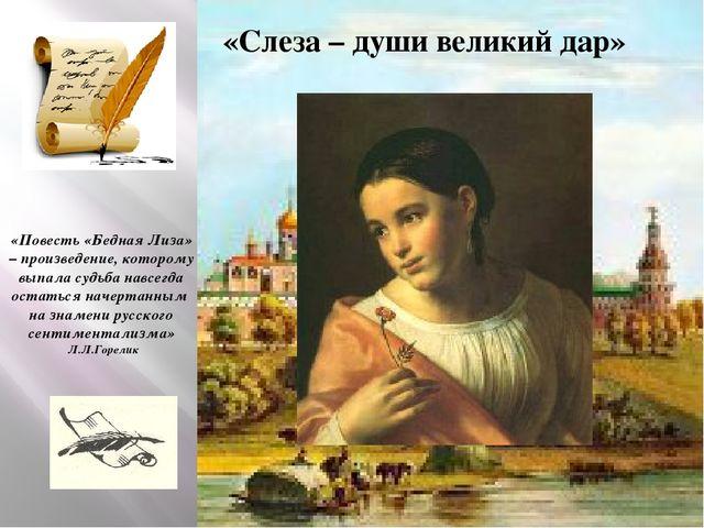 «Слеза – души великий дар» «Повесть «Бедная Лиза» – произведение, которому вы...