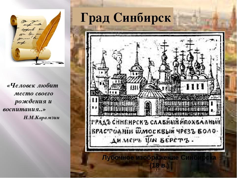 Лубочное изображение Синбирска (18 в.) «Человек любит место своего рождения...