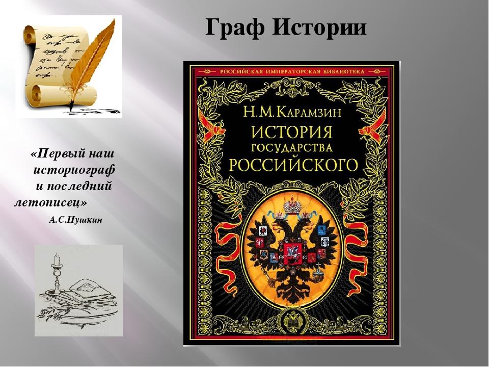 Граф Истории «Первый наш историограф и последний летописец» А.С.Пушкин