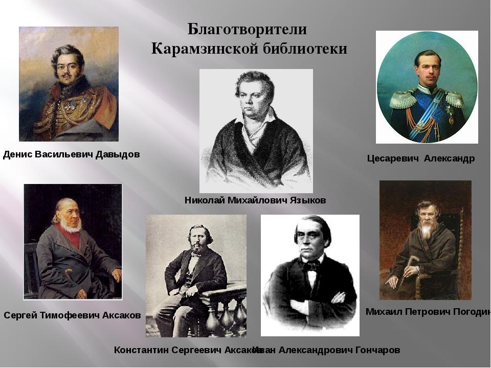 Михаил Петрович Погодин Денис Васильевич Давыдов Сергей Тимофеевич Аксаков Ко...