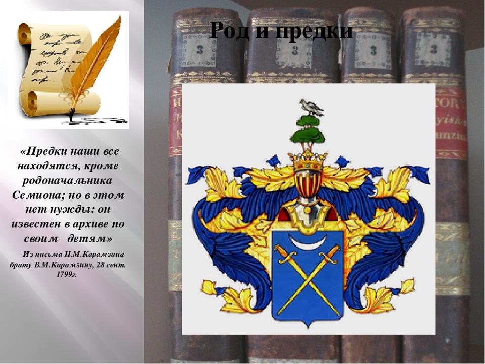 Род и предки «Предки наши все находятся, кроме родоначальника Семиона; но в...