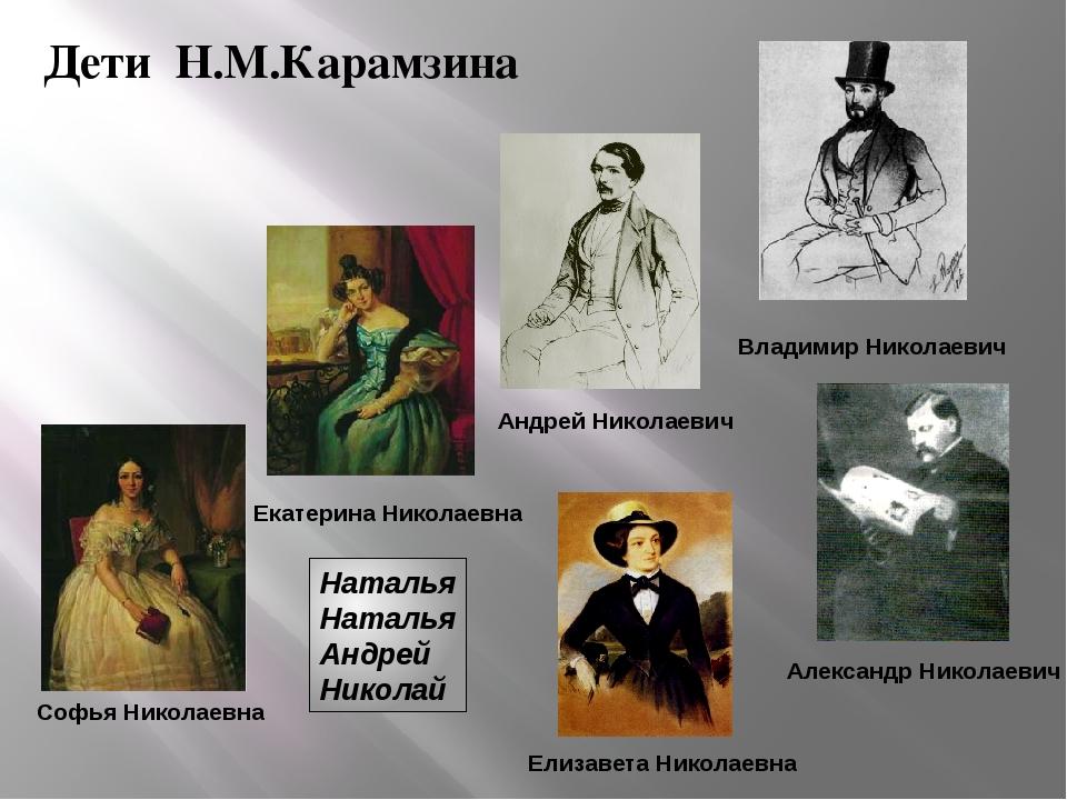 Софья Николаевна Екатерина Николаевна Андрей Николаевич Владимир Николаевич Е...